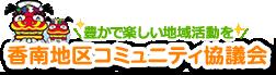 香南地区コミュニティ協議会