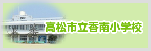 香南小学校
