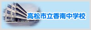 香南中学校