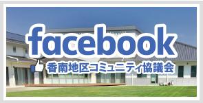 香南町コミュニティ協議会FBページ