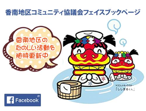 香南コミュニティ協議会FBページ